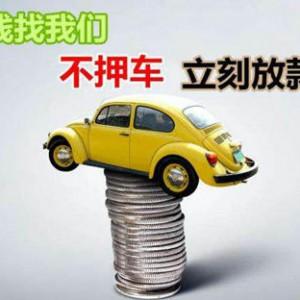 宜信普惠车辆抵押贷款办理
